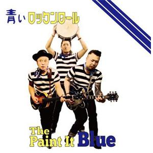 The Paint It Blue / 青いロックンロール