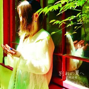 Kageno Wakaba / 影野若葉 / 別れの夏へ