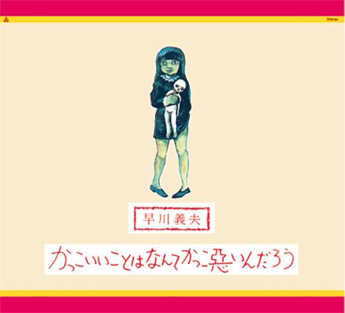 早川義夫 / かっこいいことはなんてかっこ悪いんだろう(完全限定生産 アナログ盤)