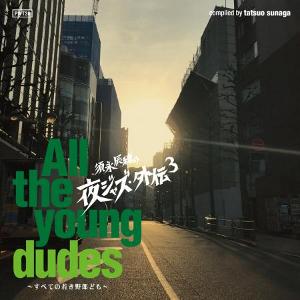 V.A.(TATSUO SUNAGA) V.A. (須永辰緒) / 須永辰緒の夜ジャズ外伝3 All The Young Dudes~全ての若き野郎ども~