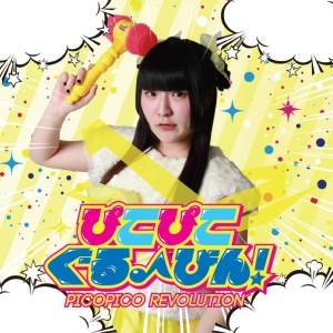 ピコピコ☆レボリューション / ぴこぴこぐるーびんリオナ盤