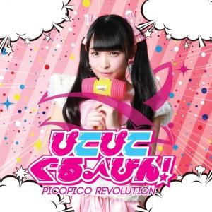 ピコピコ☆レボリューション / ぴこぴこぐるーびんナツミ盤
