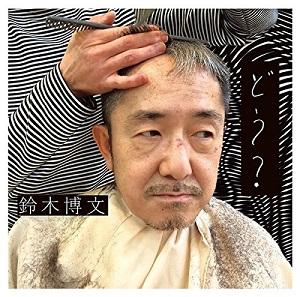 鈴木博文 / どう?