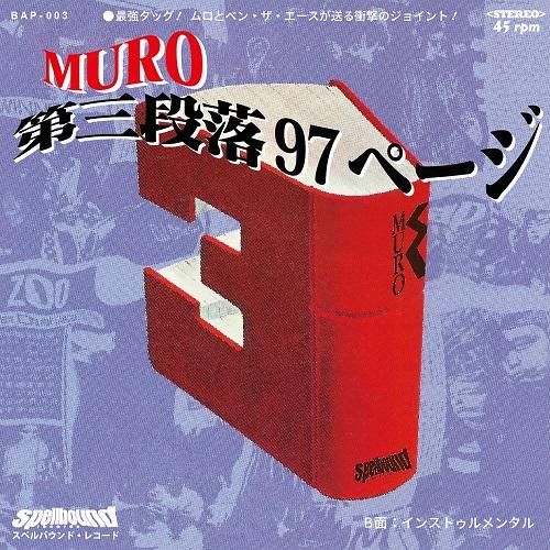 DJ MURO / DJムロ / DAI SAN DANRAKU 97 Page (45 edition) ★ディスクユニオン限定<妄想>ジャケット付