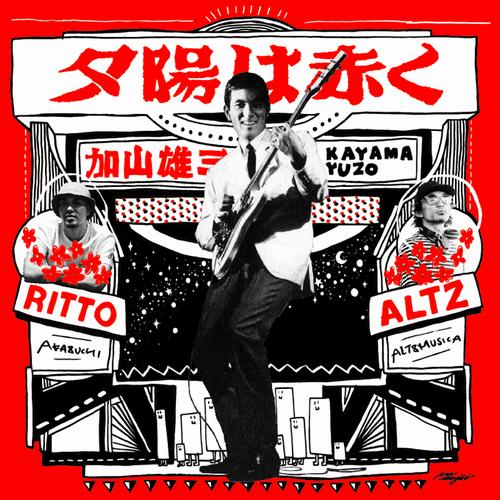 """加山雄三 feat. RITTO×ALTZ / 夕陽は赤く 7"""""""
