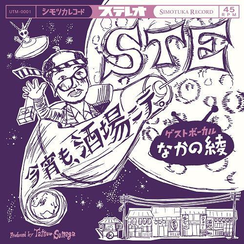 STE ゲストボーカル なかの綾 / 今宵も、酒場ニテ。
