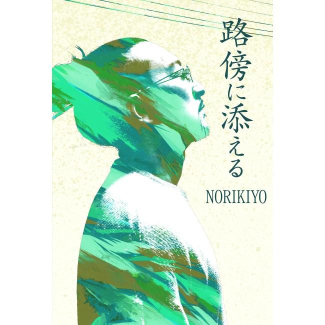 NORIKIYO from SD JUNKSTA / 路傍に添える