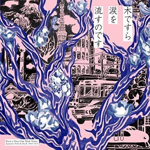 V.A.(Even a Tree Can Shed Tears) / Even a Tree Can Shed Tears : JAPANESE FOLK & ROCK 1969-1973