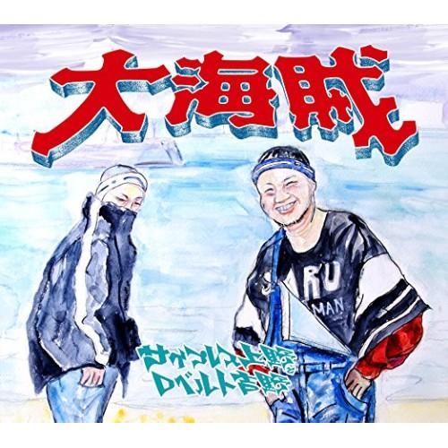 サイプレス上野とロベルト吉野 / 大海賊