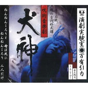 JA SEAZER / J・A・シーザー / 呪術音楽劇犬神