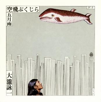 大瀧詠一 / 空飛ぶくじら/五月雨(アナログ)