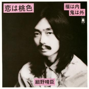 HARUOMI HOSONO / 細野晴臣 / 恋は桃色/福は内鬼は外(アナログ)