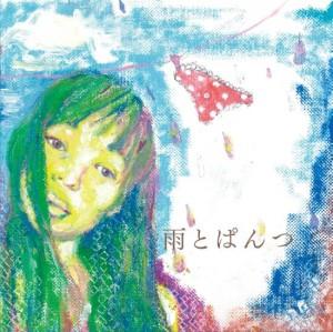 安藤裕子 / 雨とぱんつ