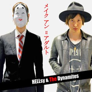 HELLsy & The Dynamites / ヘルシー・アンド・ザ・ダイナマイツ / メイク アン #アダルト