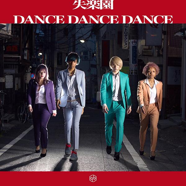 女王蜂 / 失楽園 / DANCE DANCE DANCE(アナログ)