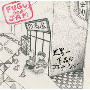Fugu & Jam / 世界一下品なディナーショー