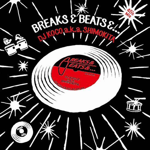 DJ KOCO aka SHIMOKITA / DJココ / 45's MIX -breaks&beats&...