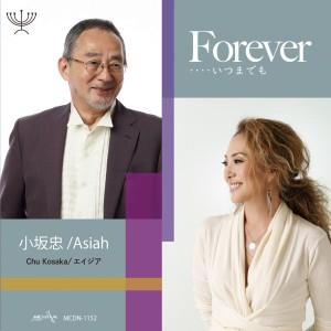 小坂忠&Asiah(エイジア) / Forever・・・・いつまでも