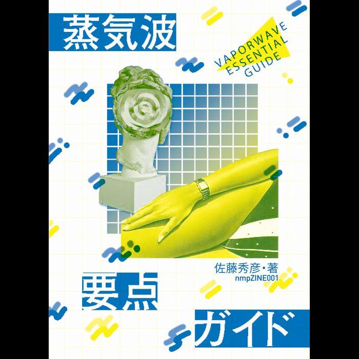 佐藤秀彦 / 蒸気波要点ガイド / vaporwave essential guide