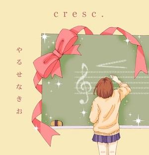 やるせなきお / cresc.