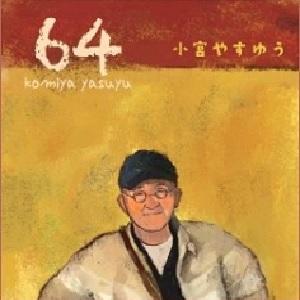 小宮やすゆう / 64