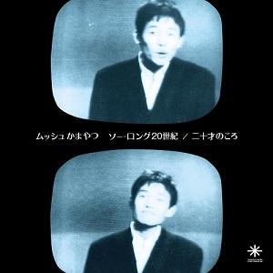 ムッシュかまやつ / ソー・ロング20世紀