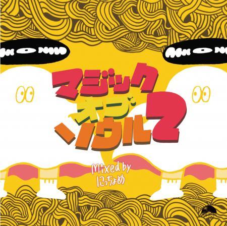 DJ にっちょめ / マジック オブ ソウル 2