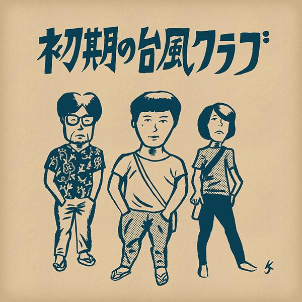 台風クラブ / 初期の台風クラブ(2ndプレス)