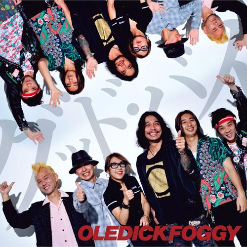 OLEDICKFOGGY / グッド・バイ (LP)