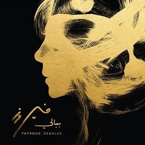 FAIRUZ / ファイルーズ / BEBALEE