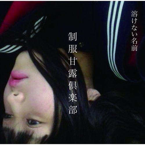 溶けない名前 / 制服甘露倶楽部