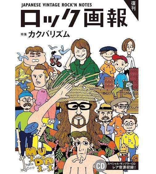 ロック画報 特集カクバリズム / ロック画報 特集カクバリズム