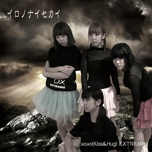 xoxo(Kiss&Hug) EXTREME / イロノナイセカイ/CUTIE AVENGERS