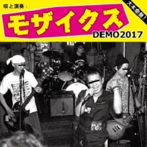 モザイクス / DEMO2017