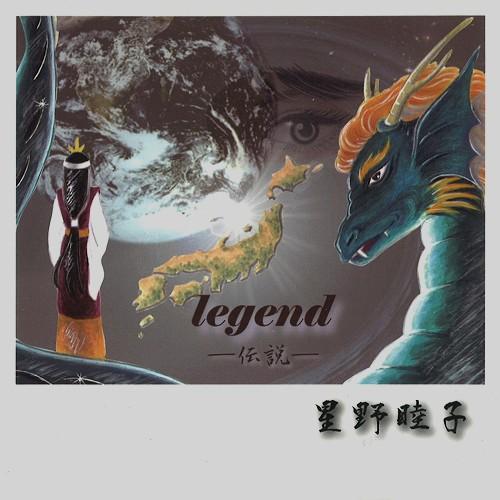 星野睦子 / LEGEND / LEGEND -伝説-