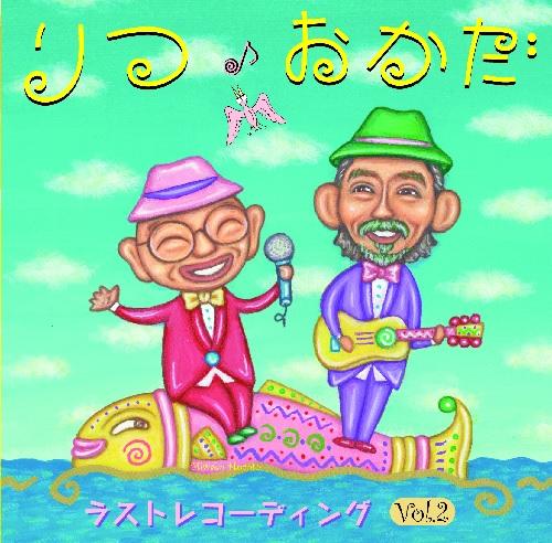 りつ・おかだ / ラストレコーディング Vol.2