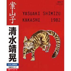 YASUAKI SHIMIZU / 清水靖晃 / 案山子