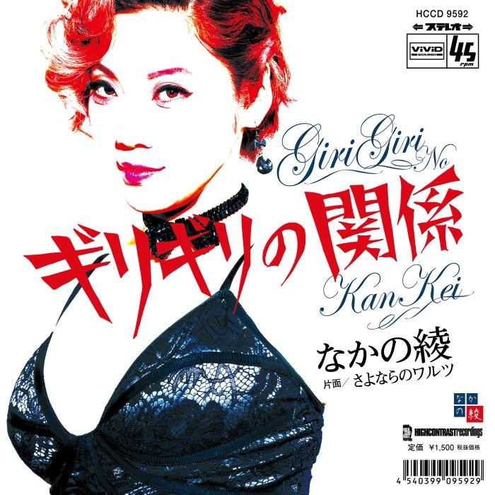 なかの綾 / ギリギリの関係(7インチ+CD)