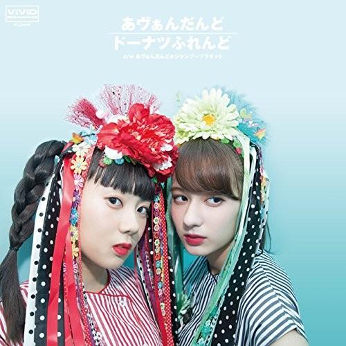 あヴぁんだんど / ドーナツふれんど(CD+7inch)