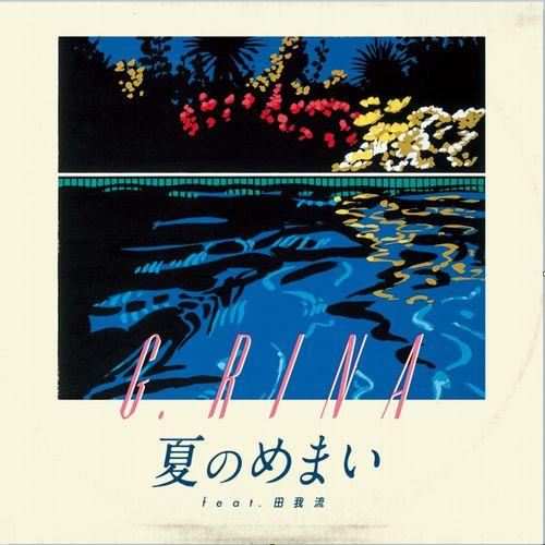 G.RINA / ジーリナ / 夏のめまい feat. 田我流