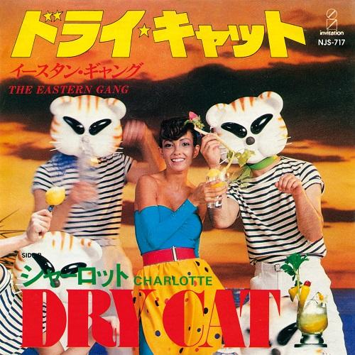 """EASTERN GANG / イースタン・ギャング / DRY CAT  / ドライ・キャット / シャーロット (7"""")"""