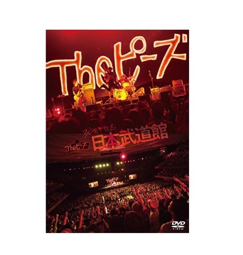 Theピーズ / The ピーズ30周年日本武道館(DVD)
