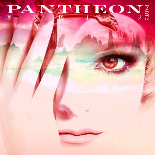 摩天楼オペラ / PANTHEON -PART 2-(初回限定盤)