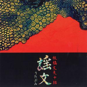 FUMIO ITABASHI 板橋文夫 / UTABUMI / 謡文