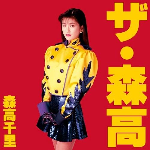 CHISATO MORITAKA / 森高千里 / ザ・森高