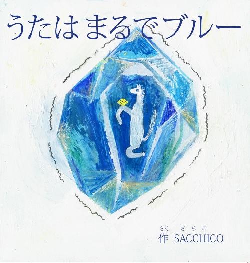 SACCHICO / うたはまるでブルー