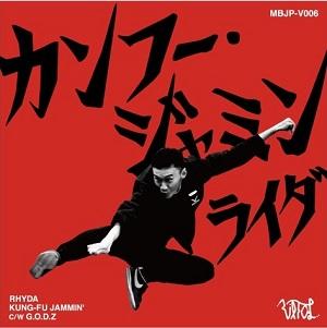 """RHYDA / ライダ / KUNG-FU JAMMIN' / G.O.D.Z 7"""" MP3ダウンロードコードつき"""