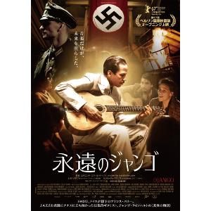 DJANGO / 永遠のジャンゴ / チケット(2017/11/25)