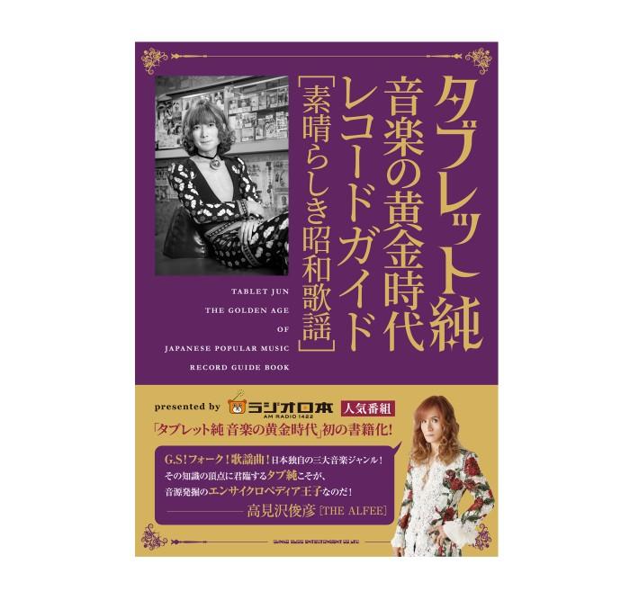 タブレット純 / タブレット純 音楽の黄金時代 レコードガイド