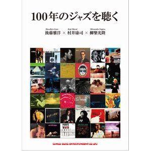 MASAHIRO GOTO / 後藤雅洋 / 100年のジャズを聴く
